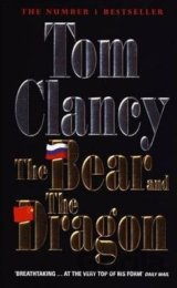 The Bear and the Dragon (Tom Clancy) (Paperback)