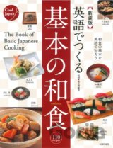 Book of Basic Japanese Cooking
