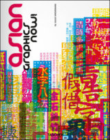 Asian Graphics Now! (Julius Wiedemann) (Paperback)