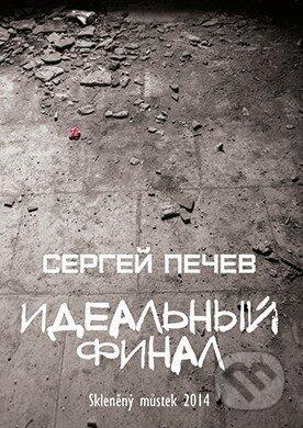 Ideální konec (v ruskom jayzku) - Sergey Pechev