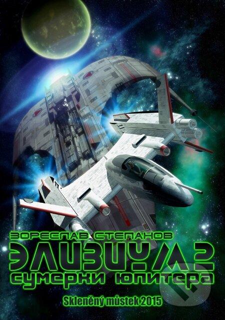 E-kniha: Элизиум 2  Сумерки Юпитера / Elysium 2  (Зореслав