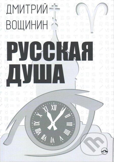 Ruská duše (v ruskom jazyku) - Dmitry Voshinin