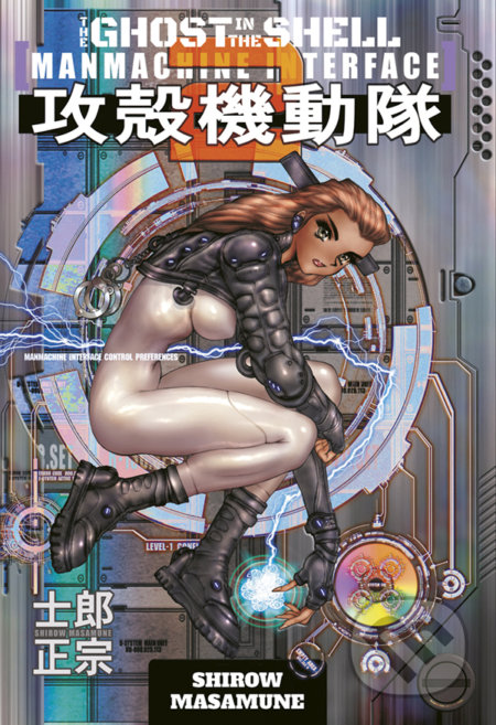 Fatimma.cz Ghost in the Shell 2 Image