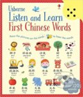 Listen and Learn First Chinese Words -