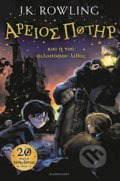 Harry Potter and the Philosopher's Stone (Ancient Greek) - J.K. Rowling